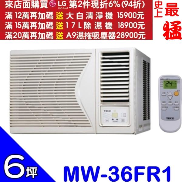 TECO東元【MW-36FR1】窗型冷氣