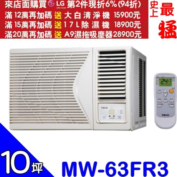 TECO東元【MW-63FR3】窗型冷氣