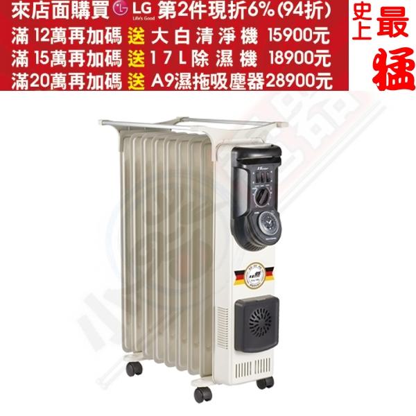 北方【NA-09ZL】9葉片式恆溫電暖爐