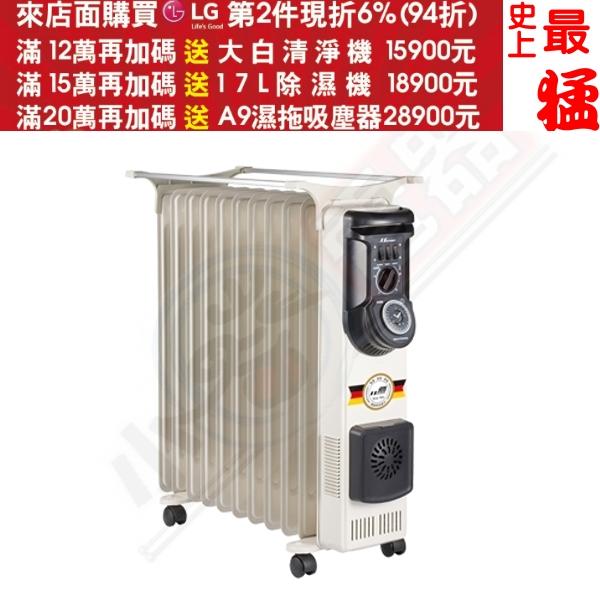 北方【NA-11ZL】11葉片式恆溫電暖爐