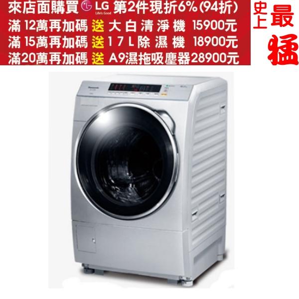 《結帳更優惠》Panasonic國際牌【NA-V130DW-L】洗衣機《13公斤》《滾筒,滾筒,無烘乾》《來店LG加碼第2件現折94折+12期0利率》