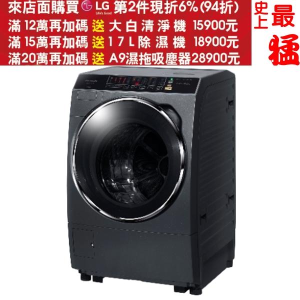 《結帳更優惠》Panasonic國際牌【NA-V158DDH-G】洗衣機《14公斤》《滾筒,洗脫烘》《來店LG加碼第2件現折94折+12期0利率》