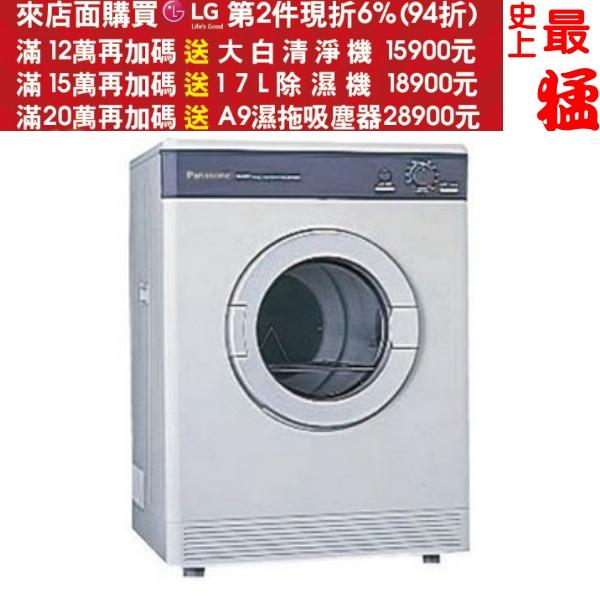《結帳更優惠》Panasonic國際牌【NH-70Y】乾衣機《7公斤落地型》