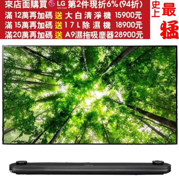 ★夜間下殺,白天消失★LG樂金【OLED65W8PWA】65型OLED TV 4K 電視