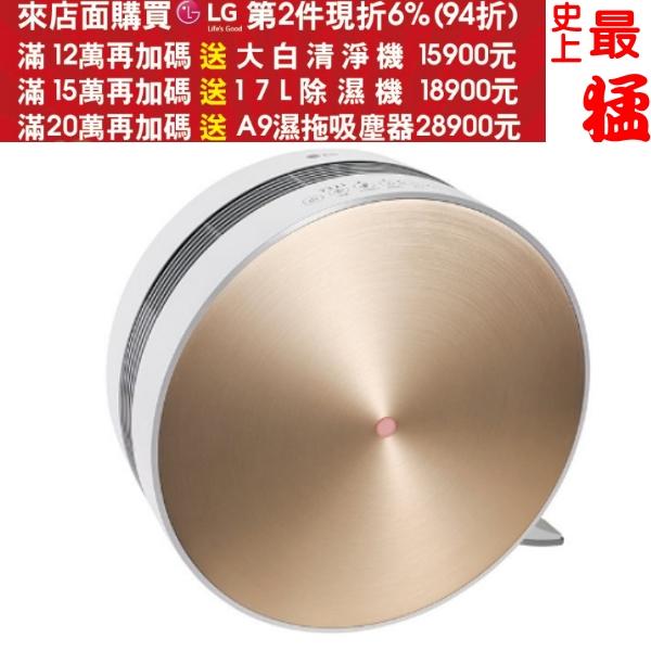 《結帳更優惠》 LG樂金【PS-V329CG】空氣清淨機