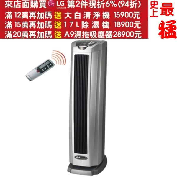 《結帳更優惠》北方【PTC868TRB】直立式陶瓷負離子遙控電暖器《來店LG加碼第2件現折94折+12期0利率》