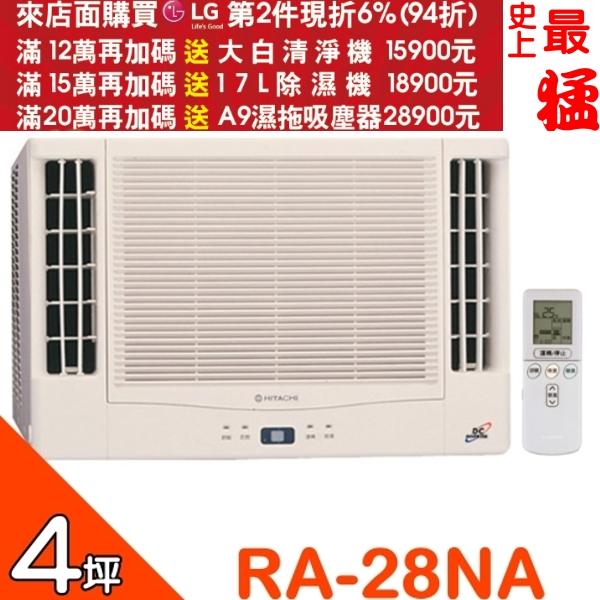 HITACHI日立【RA-28NA】《變頻》+《冷暖》窗型冷氣