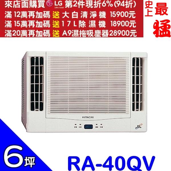 HITACHI日立【RA-40QV】】《雙吹》窗型冷氣