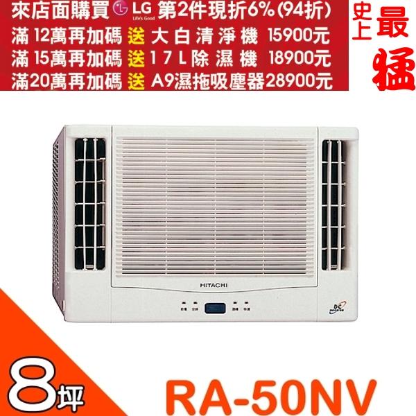 HITACHI日立【RA-50NV】《變頻》+《冷暖》窗型冷氣