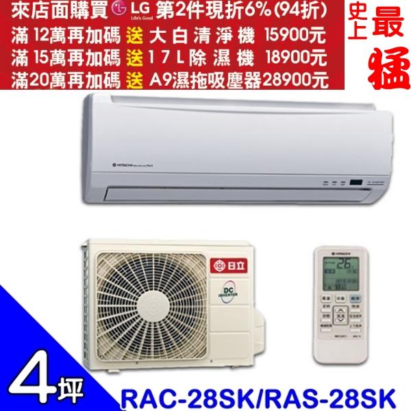 HITACHI日立【RAC-28SK/RAS-28SK】《變頻》分離式冷氣
