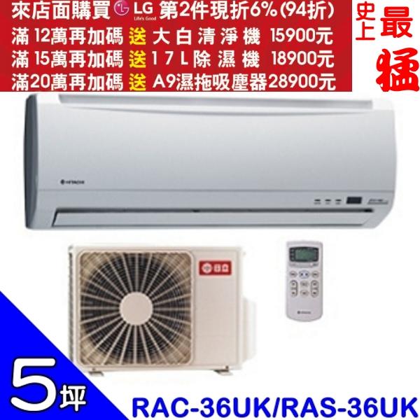 HITACHI日立【RAC-36UK/RAS-36UK】分離式冷氣