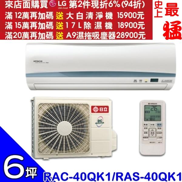 HITACHI日立【RAC-40QK1/RAS-40QK1】《變頻》分離式冷氣