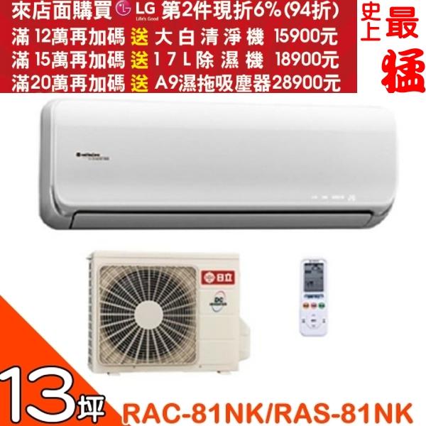 HITACHI日立【RAC-81NK/RAS-81NK】《變頻》+《冷暖》分離式冷氣