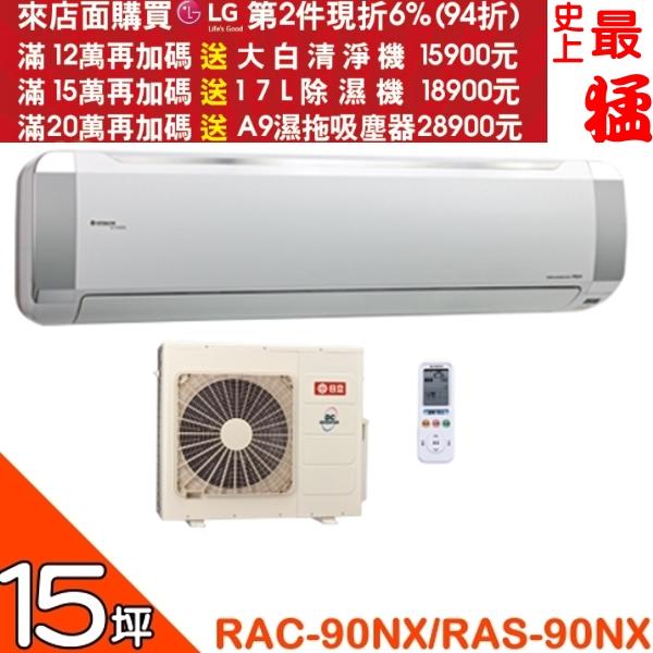 HITACHI日立【RAC-90NX/RAS-90NX】《變頻》+《冷暖》分離式冷氣