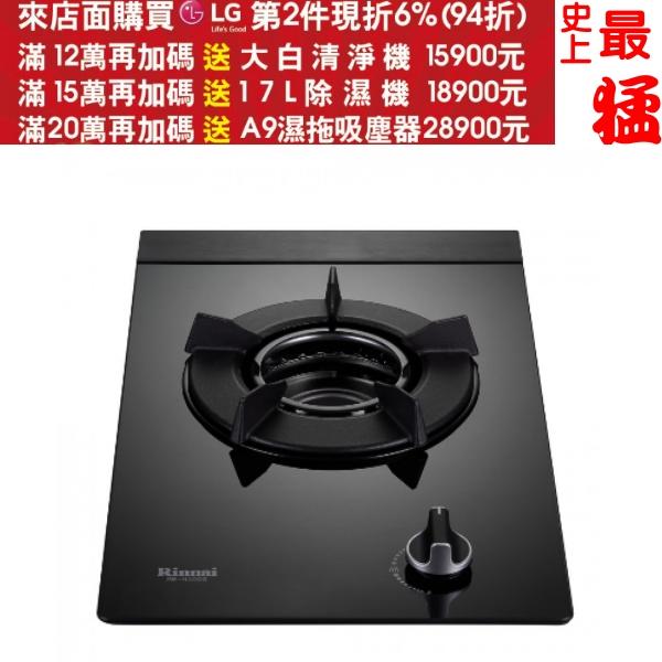 (全省安裝)林內單口內焰玻璃檯面爐鑄鐵爐架黑色瓦斯爐RB-N100G-B《來店LG加碼第2件現折94折+12期0利率》