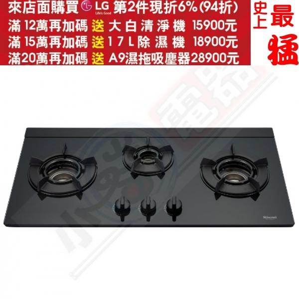 (全省安裝)林內三口內焰玻璃檯面爐鑄鐵爐架黑色LED瓦斯爐RB-N312G(B)《來店LG加碼第2件現折94折+12期0利率》