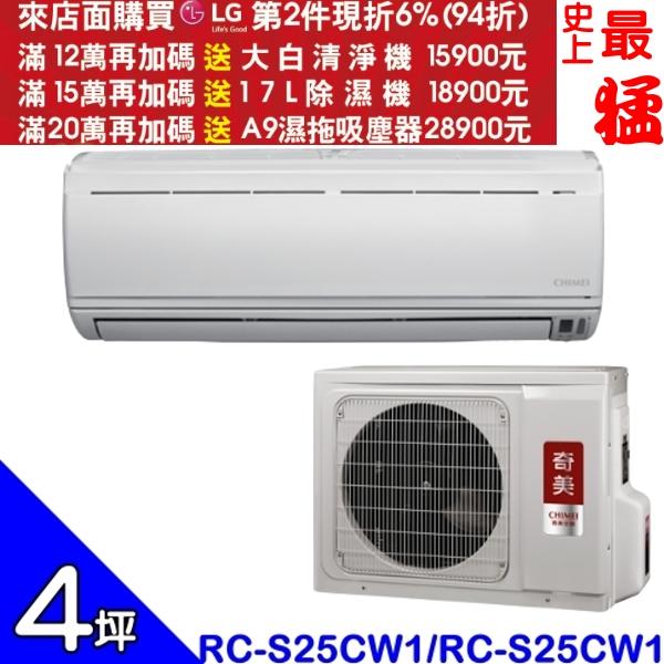 《結帳更優惠》CHIMEI奇美【RB-S25CW1/RC-S25CW1】分離式冷氣