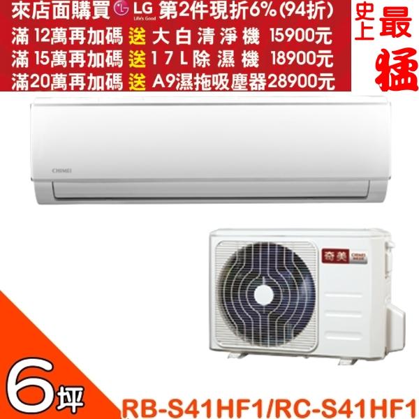 《結帳更優惠》CHIMEI奇美【RB-S41HF1/RC-S41HF1】《變頻》+《冷暖》分離式冷氣