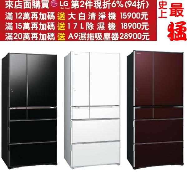 《結帳更優惠》HITACHI日立【RG670GJ】《六門》冰箱
