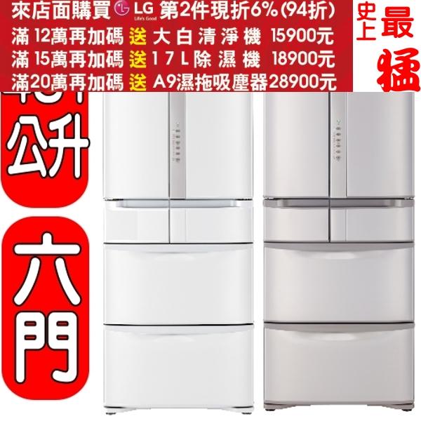 《結帳更優惠》HITACHI日立【RSF48HJ】481公升變頻六門電冰箱
