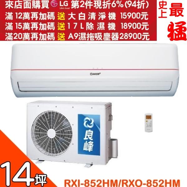 良峰RENFOSS【RXI-852HM/RXO-852HM】《冷暖》分離式冷氣