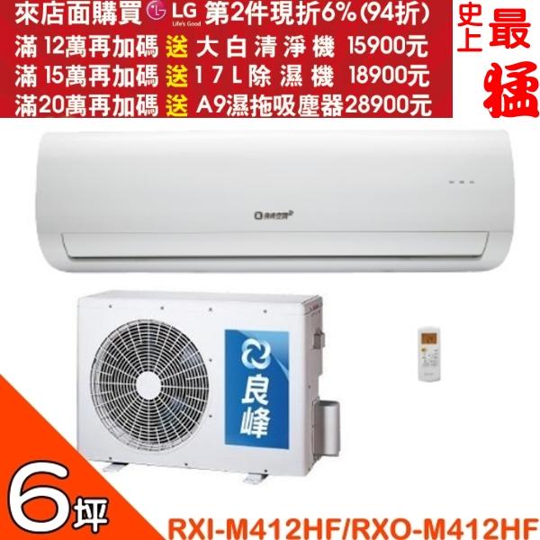 良峰RENFOSS【RXI-M412HF/RXO-M412HF】《冷暖》分離式冷氣