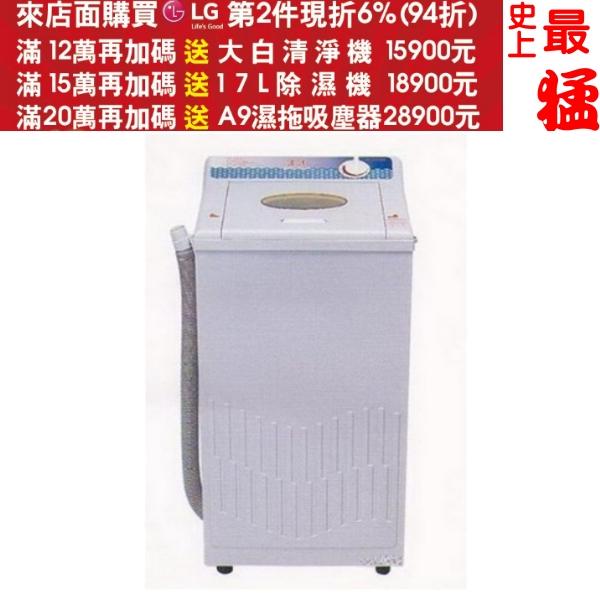 速達【S500】8公斤超高速脫水機《來店LG加碼第2件現折94折+12期0利率》