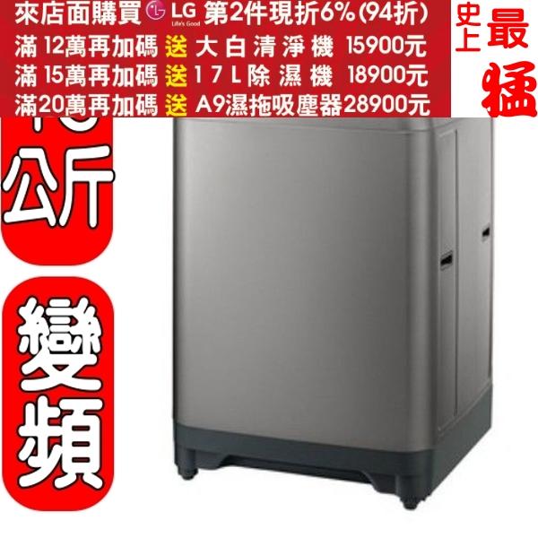 《結帳更優惠》HITACHI日立【SF130XWV】洗衣機《13公斤》