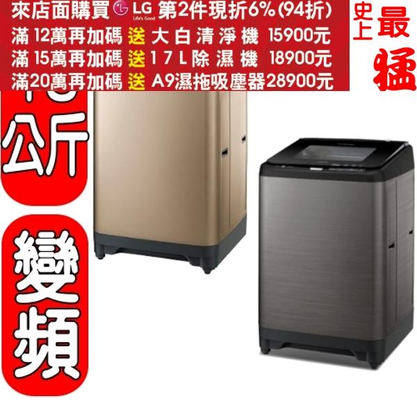 《結帳更優惠》HITACHI日立【SF180XBV】18kg 直立式洗衣機