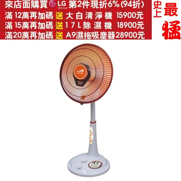 北方【SH1461】14吋碳素電暖器