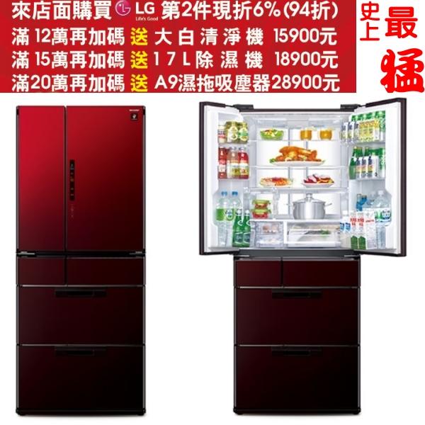《結帳更優惠》SHARP夏普【SJ-GF60X-R】601L日本原裝六門對開冰箱