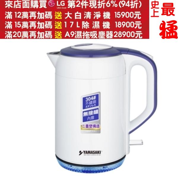 YAMASAKI 山崎【SK-1825S】快煮壺