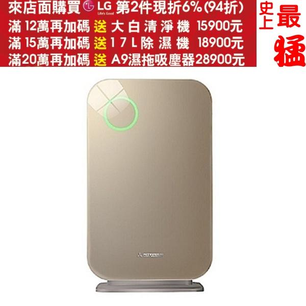 MITSUBISHI 三菱重工【SP-ME32A】智慧感應空氣清淨機《來店LG加碼第2件送8%購物金+12期0利率》