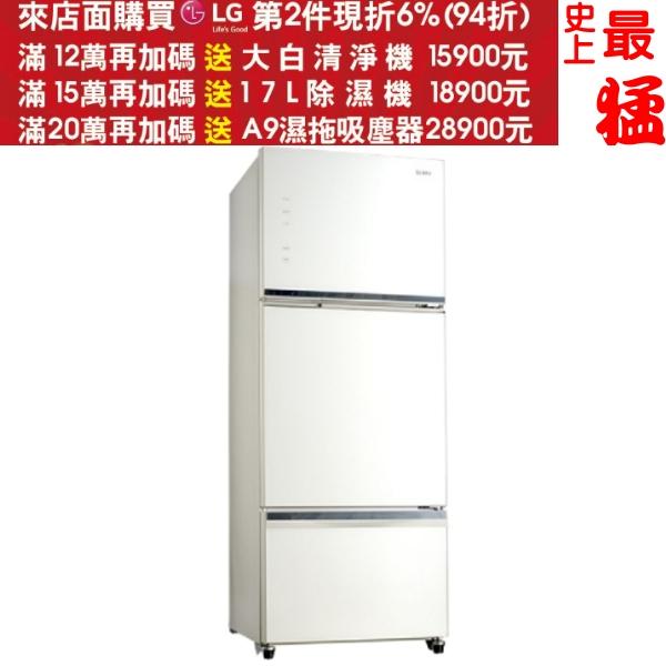 《結帳更優惠》SAMPO聲寶【SR-A46GDV(W5)】455L三門變頻玻璃冰箱