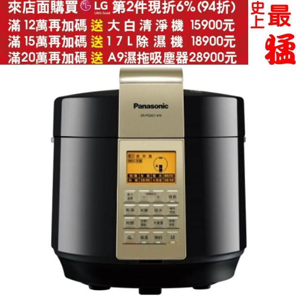 《結帳更優惠》Panasonic國際牌【SR-PG601】壓力鍋《來店LG加碼第2件現折94折+12期0利率》