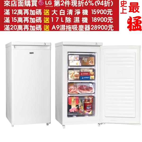 《結帳更優惠》SAMPO聲寶【SRF-90S】《87公升》冷凍櫃
