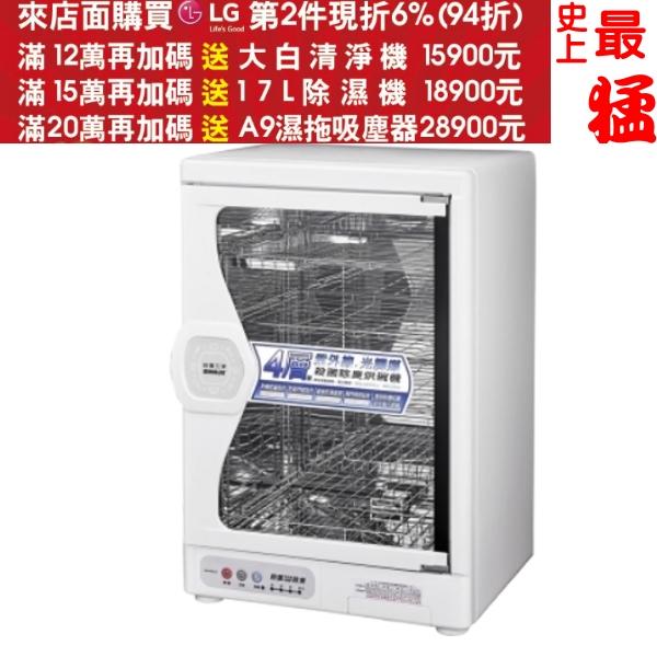 SANLUX台灣三洋【SSK-85SUD】烘碗機