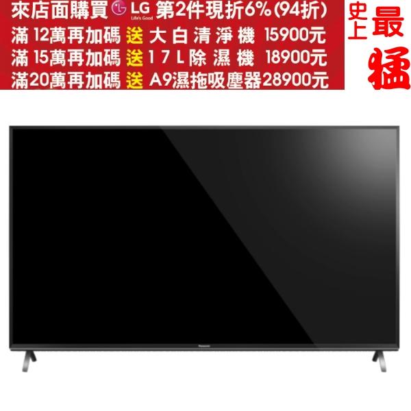 《結帳更優惠》Panasonic國際牌【TH-65FX700W】65吋4K連網電視《來店LG加碼第2件現折94折+12期0利率》