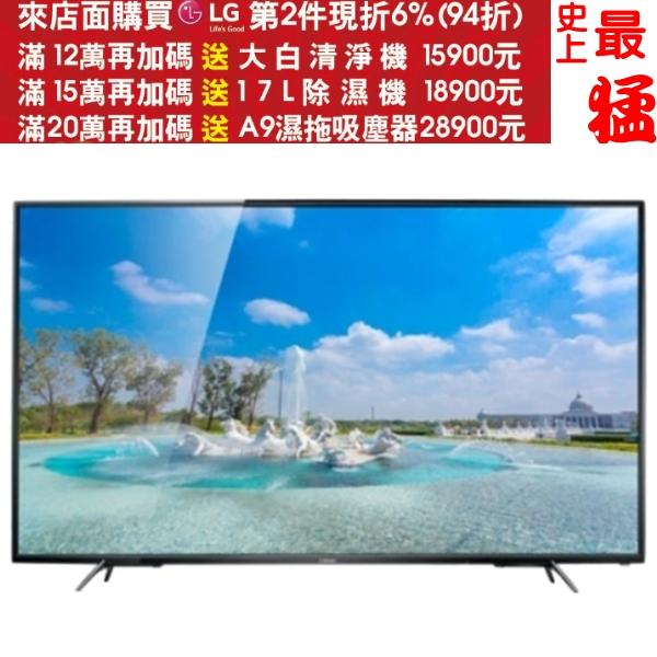 CHIMEI奇美【TL-65M100】電視《65吋》
