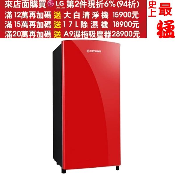 《結帳更優惠》TATUNG大同【TR-150HTW-R】150L單門冰箱《150公升大容量不輸R1001N/R1091W東元小鮮綠》