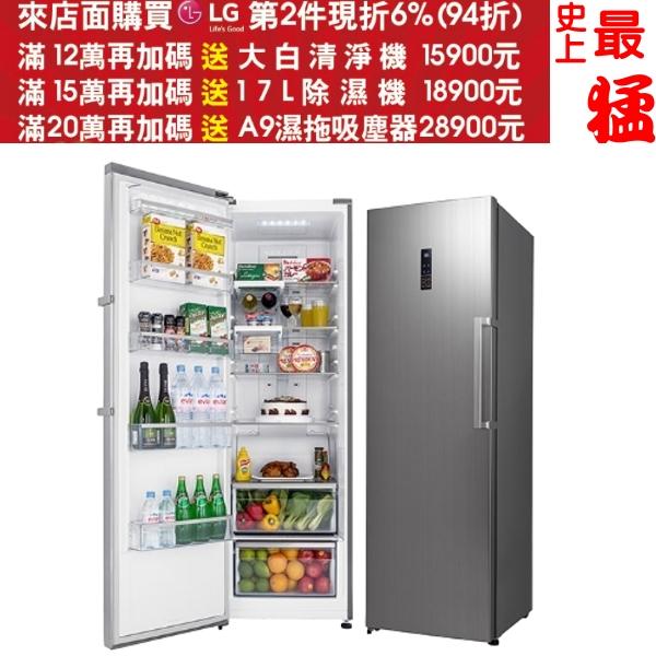 《結帳更優惠》TATUNG大同【TR-380HRLW-SS】《三門》單門冷凍櫃