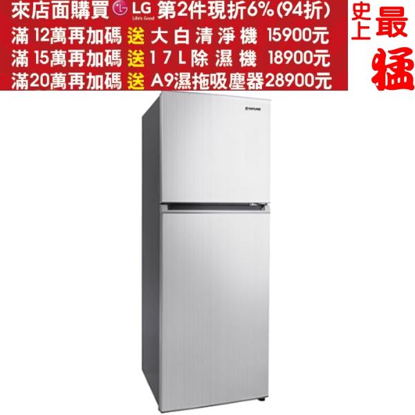 《結帳更優惠》TATUNG大同【TR-B250VI-HS】《雙門》冰箱《來店LG加碼第2件現折94折+12期0利率》