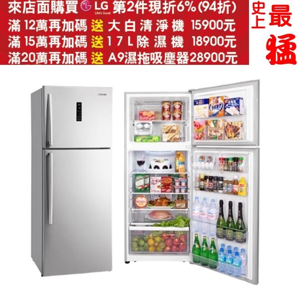 《結帳更優惠》TATUNG大同【TR-B420VHW-S】420公升雙門變頻冰箱