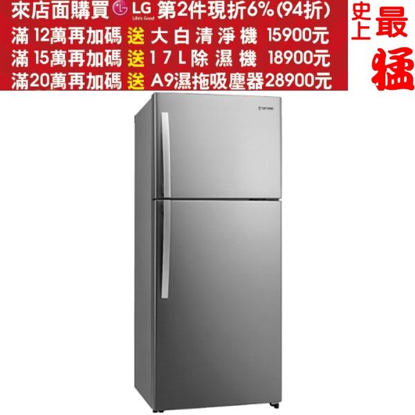 《結帳更優惠》TATUNG大同【TR-B630VD-RS】《雙門》冰箱