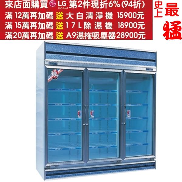 《結帳更優惠》TATUNG大同【TRG-6RA】《三門》冷藏櫃