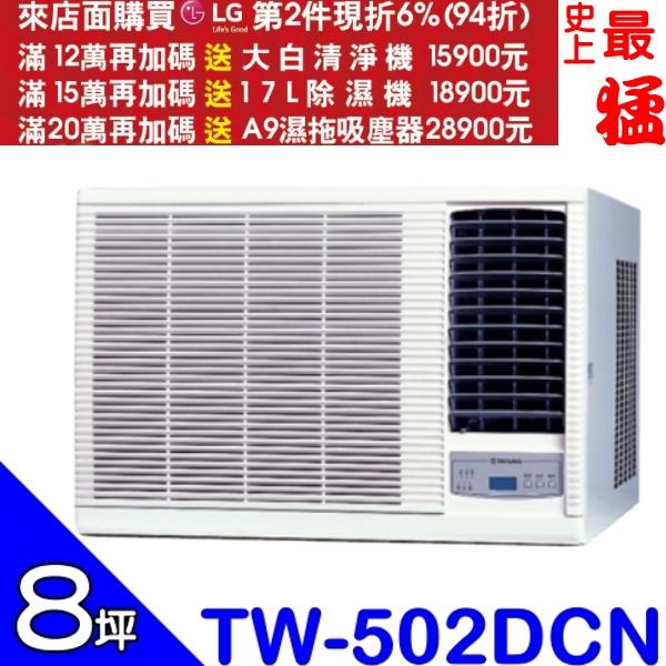 TATUNG大同【TW-502DCN】窗型冷氣《來店LG加碼第2件現折94折+12期0利率》