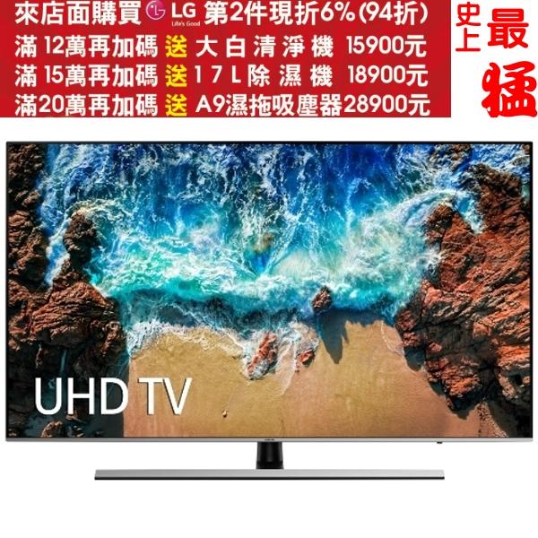 《來電議價》SAMSUNG三星【UA65NU8000/UA65NU8000WXZW】65吋4K UHD液晶智慧電視