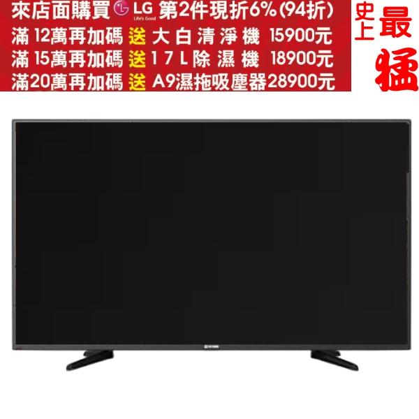 《結帳更優惠》TATUNG大同【UH-55N10】55型4K電視《來店LG加碼第2件現折94折+12期0利率》