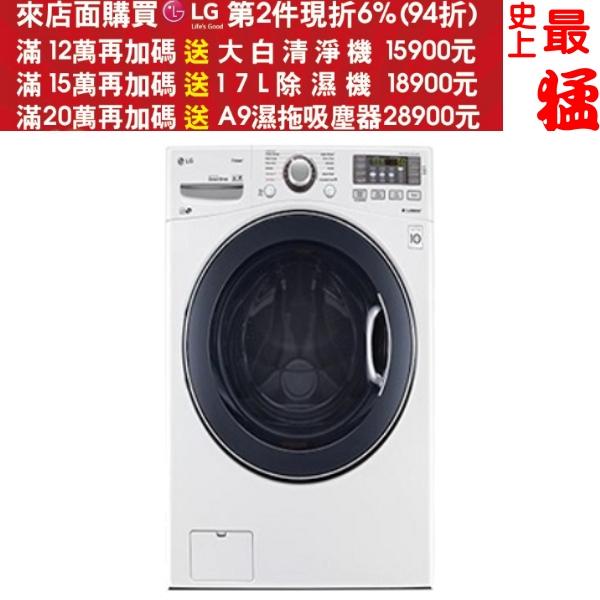 《結帳更優惠》LG樂金【WD-S16VBD】16公斤蒸氣洗脫烘滾筒洗衣機