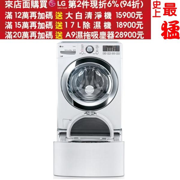 《結帳更優惠》LG樂金【WD-S18VBW+WT-D250HW】TWINWash雙能洗18公斤+2.5公斤